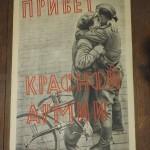 originální plakát  z roku 1945,  POZDRAV RUDÉ ARMÁDĚ stav slušný